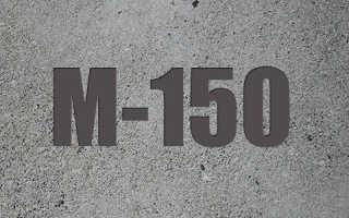 Бетон М150: свойства, применение, состав, пропорции и изготовление