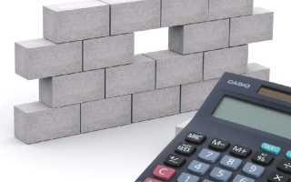 Как рассчитать количество газобетона для строительства дома