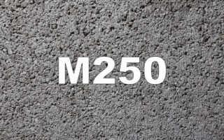 Бетон М 250: состав, пропорции, технические характеристики и использование