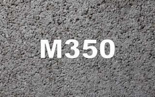 Бетон м350: состав, пропорции, применение и приготовление
