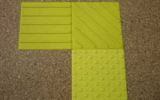 Тактильная бетонная плитка: виды рифления и особенности укладки