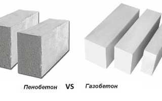 Сравнение газобетона и пенобетона: основные характеристики
