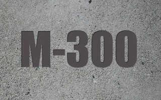 Бетон М300: состав, характеристики, изготовление и сухие варианты