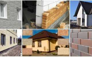 Варианты внешней отделки газобетонных стен