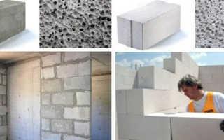 Блоки из ячеистого бетона автоклавного твердения: виды
