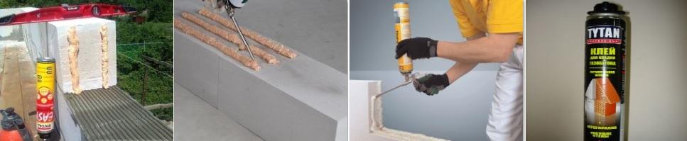 Расход клей-пены для кладки газобетона