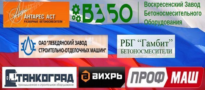 Производители бетономешалок в России
