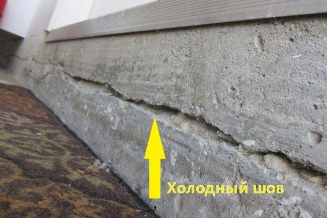Хрупкость бетона вследствие плохо обустроенного холодного шва
