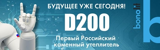 Теплоизолция Bonolit D200